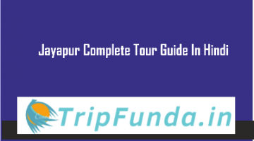Jayapur Complete Tour Guide In Hindi